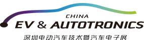 深圳国际未来汽车及技术展