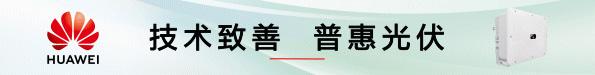 华为智能光伏网首页