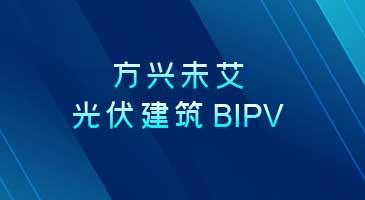 光伏建筑BIPV 方兴未艾