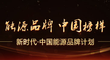 中国能源品牌计划-能源专题-专题-国际能源网
