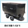 煤矿用翻斗式矿车
