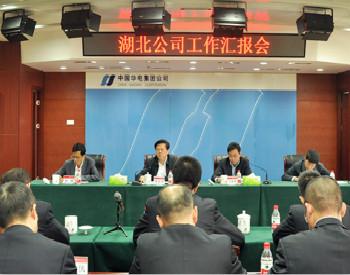 华电董事长李庆奎到华电湖北区域企业调研