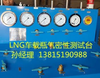 <em>LNG</em>车载瓶检测设备