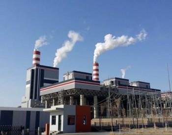 新疆最大的火力发电<em>厂</em>投运
