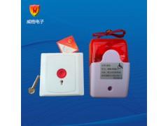 威格220V残疾人公共厕所报警器wg-1020-1