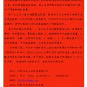 沈阳运成工业设计有限公司
