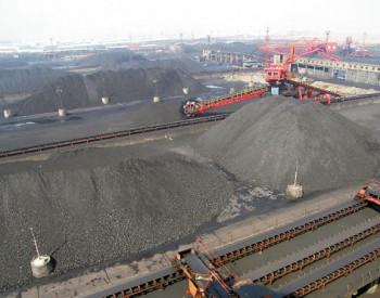 三季度山西煤炭运行情况