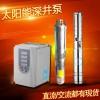 家用太阳能加压泵 深井潜水提水泵 家用太阳能加压泵价格实惠