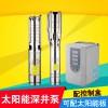 家用太阳能上水泵 4SZW2-100-1.5太阳能上水泵厂家