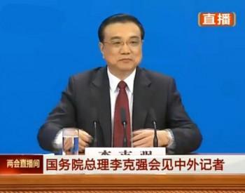 <em>国务院总理李克强</em>答中外记者问
