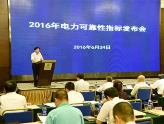 2016年电力可靠性指标发布会召开
