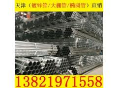 大棚管厂家,大棚管供应1寸2寸1.2寸1.5寸大棚骨架