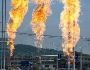 温州告别<em>液化石油气使用</em>  正式用上天然气