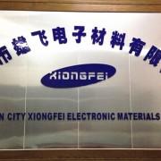 东莞雄飞电子材料有限公司