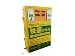 第一家快速充电扬州 投币刷卡式 小区电动车充电站