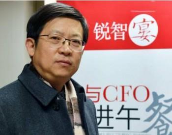 中煤建设集团总会计师王文章:煤企产品成本核算关键