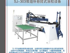 全自动密封涂胶设备、聚氨酯(PU)发泡机、点胶机