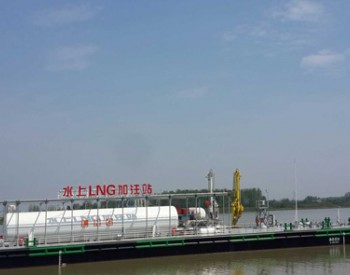 国内首个可为国际船舶加注液化天然气的储存基地开建