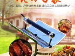 太阳能烧烤炉使用方法