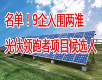 名单 阳光、天合、晶科、协鑫、中节能、三峡新<em>能源</em>等9企入围两淮光伏领跑者项目