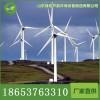 江苏大型风力发电机,20-120KW大型水平轴风力发电机