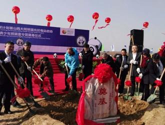 【图文】应对气候变化项目落地 全球首个熊猫电站在大同启动