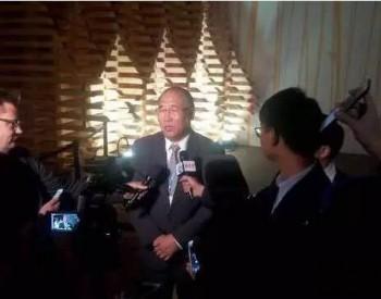 联合国气候变化马拉喀什大会闭幕 <em>解振华</em>接受中方随团媒体联合采访