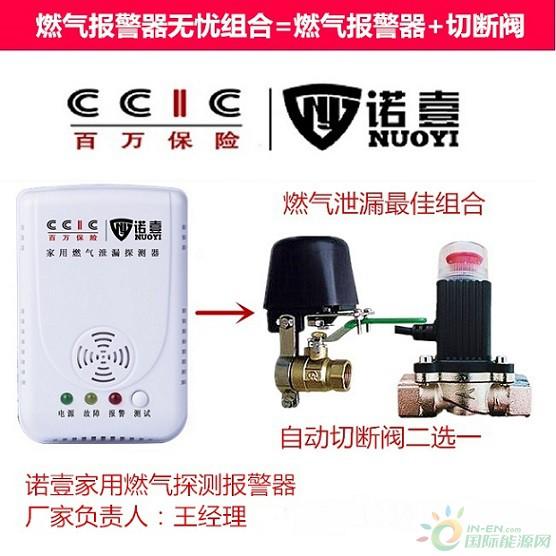 民用天然气报警器-专业天然气报警器-天然气报警器多少钱