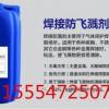焊接防飞溅剂 易于清除 使用方便