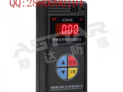 JCB4(B)便携式甲烷检测报警仪