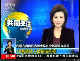 国务院公布赤峰<em>煤矿</em>事故举报电话!