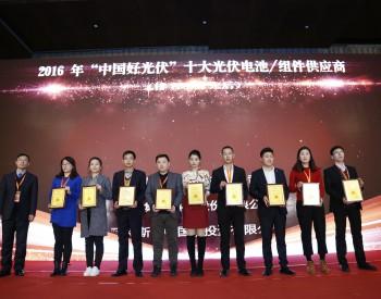 """阿特斯荣膺""""2016中国好光伏""""品牌两项大奖"""