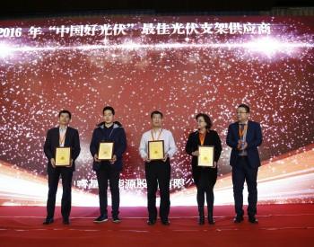 """爱康荣膺""""2016中国好光伏""""品牌两项大奖"""