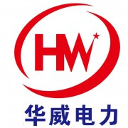 深圳市华威电力有限公司