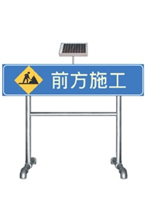 衢州市太阳能前方施工标志牌 交通标志牌 led标志牌