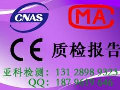 回光灯CE认证IP68防尘防水测试IK08测试ROHS检测