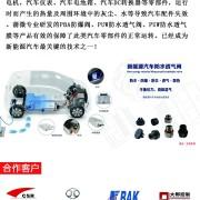 蒲微(上海)销售与技术服务中心