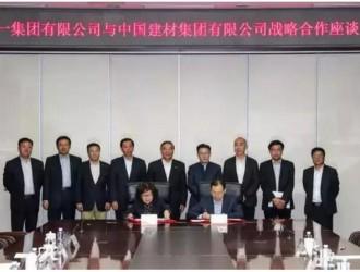 三一集团与<em>中国建材集团</em>签署战略合作协议