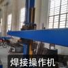 无锡谊诚专业生产销售维修焊接变位机