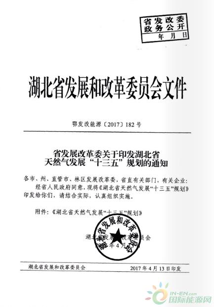 """国际资讯_湖北省印发天然气发展""""十三五""""规划-天然气-能源要闻-能源 ..."""