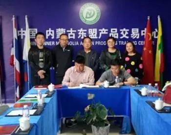 内蒙古天然气交易中心与鄂尔多斯市巨鼎天然气有限责任公司战略合作签约仪式