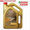 嘉实多极护机油0W-404L汽车润滑油汽车机油合成机油