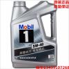 美孚一号 5W-40 4L全合成机油SN级银美孚汽车机油