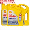 壳牌黄喜力10W-40汽车机油润滑油4L发动机润滑油HX6