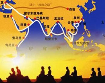 """借机""""一带一路"""" 中国光伏加速出海"""