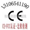 食品搅拌机EN1672风险评估CE认证/无线鼠标KC韩国认证