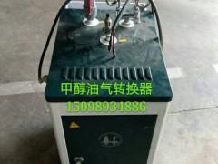 济南油气转换器热销 甲醇燃气转换器批发 醇基燃料转换器厂家