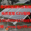 天津太阳能光伏支架厂家