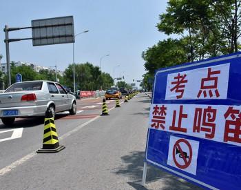 北京市政府号召绿色出行 为高考创造良好环境