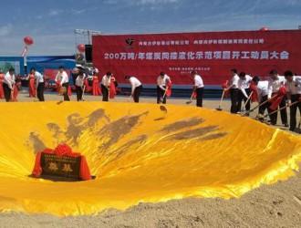 中国最大民营煤制油<em>项目</em>开工 总投资逾290亿元